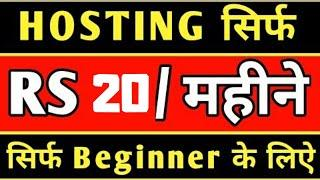 Only RS-20 Cheap Hosting 1 Year | free SSL Certificate - 2020 in hindi